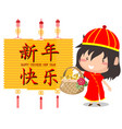 2018 happy chinese new year design cute girl vector image vector image
