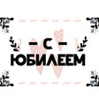 card with cyrillic lettering happy anniversary vector image