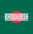 made in bangladesh label or t-shirt print vector image vector image