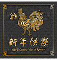 Gold Rooster Chinese zodiac symbol of the 2017 vector image vector image