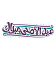 greeting card for eid al-adha vector image vector image