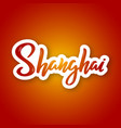 shanghai - handwritten name of the china city vector image vector image