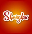 shanghai - handwritten name of the china city vector image