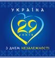 29 anniversary ukraine independence day ua vector image vector image
