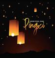 pingxi lantern festival vector image vector image