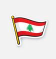 sticker flag lebanon on flagstaff vector image