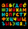 hand drawn russian cyrillic alphabet vector image