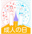 coming of age day japanese vector image vector image