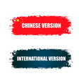 sticker for china and international vector image vector image