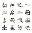 set 16 eid mubarak happy eid for you in arabic