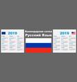 calendar russian ru 2019 set grid wall iso 8601 vector image vector image