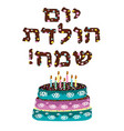 cake with birthday candles hebrew hayom yom vector image