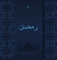 dark arabesque background Ramadan vector image