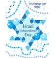 happy israel independence day greeting card vector image vector image