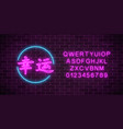 neon sign of chinese hieroglyph means luck in vector image vector image