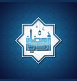 background ramadan vector image