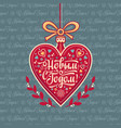 new year greeting card in the shape of a heart vector image vector image