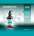 liquid soap cosmetic ads template hydrating body vector image vector image