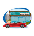 the concept sales of new cars in avto shop vector image vector image