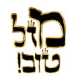 calligraphic inscription in hebrew mazl tov vector image vector image