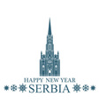 Happy New Year Serbia vector image vector image