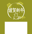 year rats new years card template vector image vector image