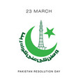 23rd march - pakistan resolution day