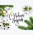 christmas white greeting card with russian text vector image vector image