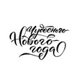 happy new year russian calligraphy greeting card vector image vector image
