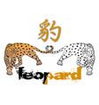leopard 0006 the hunts vector image vector image
