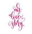 our love story - hand lettering inscription text vector image vector image