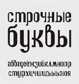 isolated alphabet in russian lowercase letters vector image