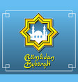 mosque silhouette in polygonal framing vector image