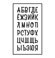 russian alphabet - cyrillic uppercase hand vector image