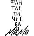 russian handlettering in about lovely vector image