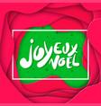 lettering phrase joyeux noel for posters vector image vector image