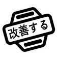 improve black stamp vector image vector image