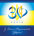 30 years anniversary ukraine independence day vector image vector image