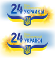 Background to the independence day of Ukraine vector image