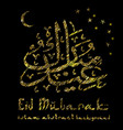 arabic islamic calligraphy text eid mubarak vector image