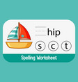 find missing letter with ship vector image vector image