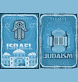 israel and judaism religion retro travel posters vector image vector image