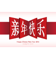 Chinese New Year 2014 vector image