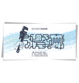 wrench in hand and water pipes plumbing business vector image vector image