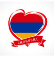 love armenia emblem with ribbon vector image vector image