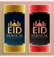shiny golden eid mubarak festival banner vector image vector image