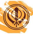 symbol of the sikhs khanda