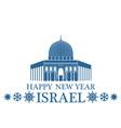 Happy New Year Israel vector image vector image