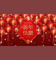 holiday background for happy chinese new year vector image vector image
