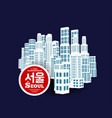 seoul is a city skyscrapers one vector image